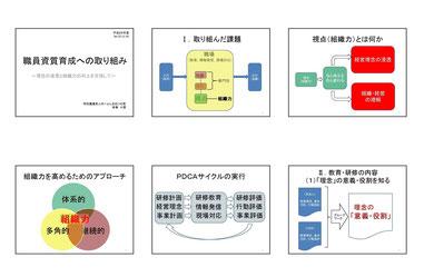 完成したパワーポイントの資料。続きは沖縄で(画像をクリックして拡大)