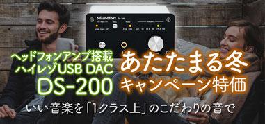 秋は据置!ハイパフォーマンスUSB DAC「DS-200」特価販売中!