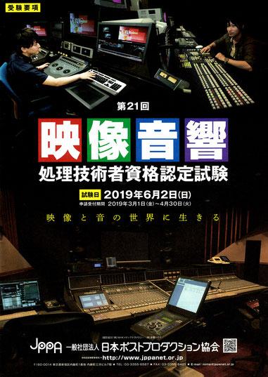 映像音響処理技術者資格認定試験  jppa xdcam hdcam prores edius avid