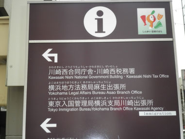 入国管理局 新百合ヶ丘