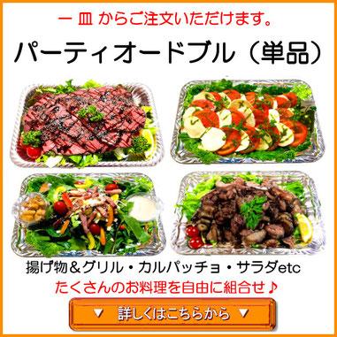 福岡市、福岡県のパーティオードブル配達は、りとるプリンセス。