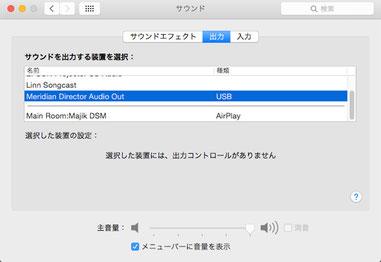 Macではドライバーのインストールが不要。システム環境設定の「サウンド」で出力を切り替えるだけで音が出る
