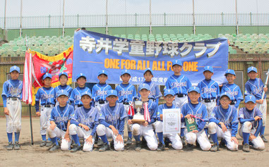 優勝-寺井学童野球クラブ