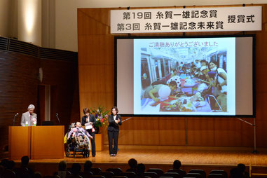 第3回糸賀一雄記念未来賞 授賞式にてスピーチ