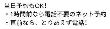東京都品川区旗の台3-6-25/メゾンそら105/保育士による託児無料/さいとう整体/当日予約歓迎!/1時間前ならネット予約で電話不要/直前なら電話で確認