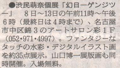 2016年11月5日(土)朝日新聞朝刊 地域総合面