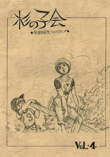 杉の子会vol.4表紙