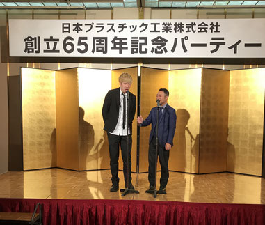 名古屋お笑い芸人 ファニーチャップ 企業パーティーで漫才