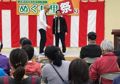 名古屋お笑い芸人 ファニーチャップ 品野台地域交流センターで漫才
