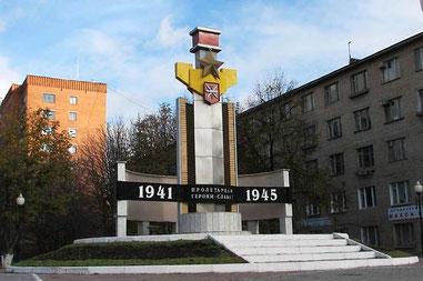 Мемориал - героям-пролетарцам.