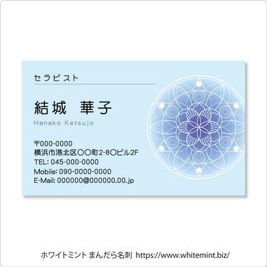 曼荼羅(まんだら・マンダラ)名刺デザインイラスト作成印刷ネット通販
