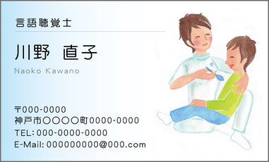 言語聴覚士(言語療法士)さんのイラスト名刺デザイン作成印刷ネット通販販売名詞