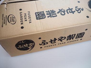 ダンボール箱デザイン-ふせや梨園様ロゴ-