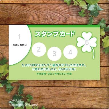 スタンプカードデザイン作成印刷、ショップカード、名刺、名詞、日付スペース、5個印鑑
