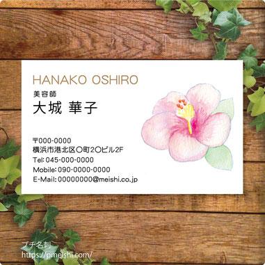 ハイビスカス名刺屋、名詞デザインサンプル、イラスト作成印刷、プリント、通信販売、カード、card