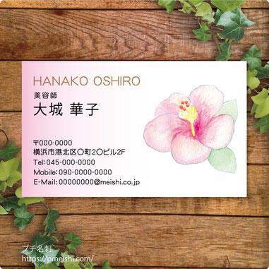 ハイビスカス名刺作成印刷屋、名詞デザイン、花イラスト、サンプル、制作、製作、名刺屋通販