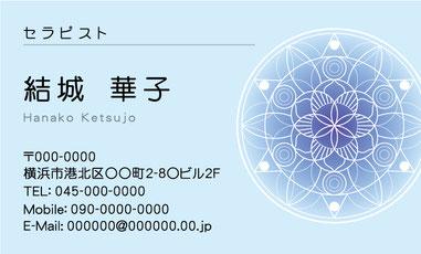 曼荼羅(まんだら)名刺ページデザイン作成印刷ネット通販注文