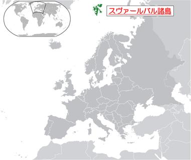 スヴァールバル諸島
