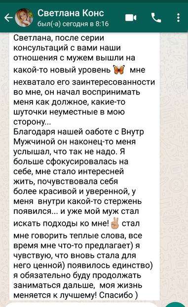 отзыв про психолога по отношениям Светлану Гриневич