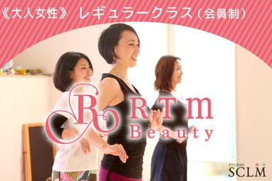 《大人女性》レギュラークラス(会員制)Beauty body lesson