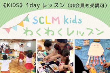 《KIDS》1dayレッスン(非会員も受講可)