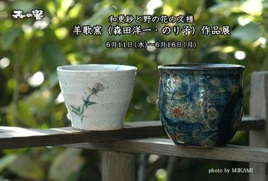 和更紗と野の花の文様 6/11~16