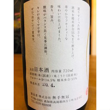 無手無冠純米吟醸 無手無冠酒造 日本酒