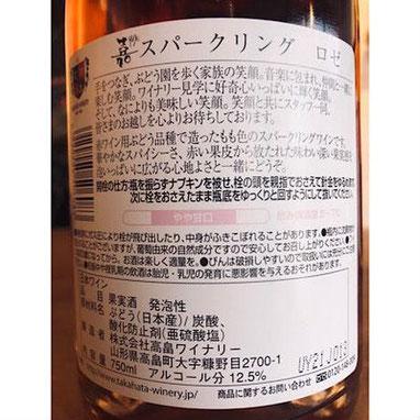 嘉ロゼスパークリング ワイン