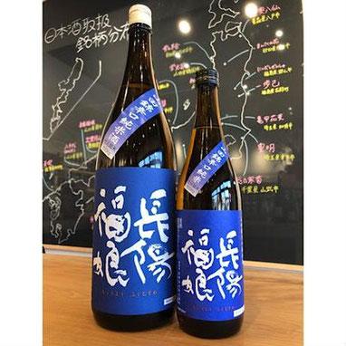 長陽福娘山田錦辛口純米酒 日本酒 地酒