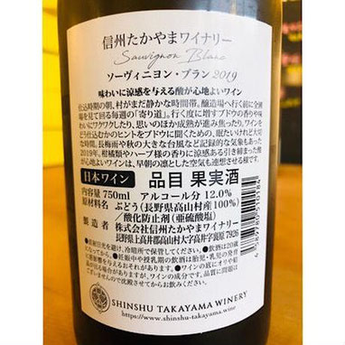信州たかやまワイナリー ソーベニヨン・ブラン 赤ワイン 地酒