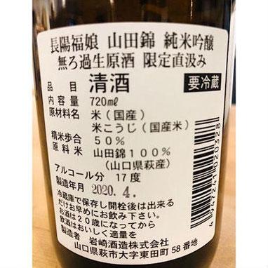 長陽福娘山田錦純米吟醸直汲み 日本酒 地酒