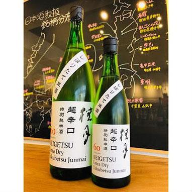 桂月超辛口 日本酒 地酒