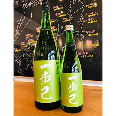 一歩己純米酒 豊国酒造 日本酒
