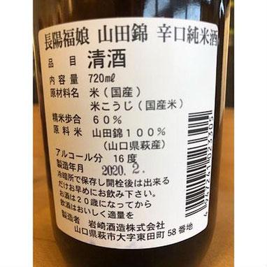 長陽福娘辛口純米酒 日本酒 地酒