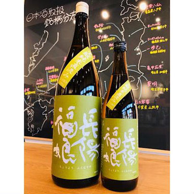 長陽福娘生酛純米酒限定直汲み 日本酒 地酒