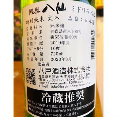 陸奥八仙ミドリラベル特別純米 八戸酒造 日本酒