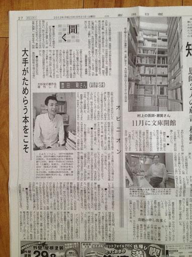 記事をみた方から複数電話をいただきました。「大杉栄さんの本を全部」という注文もあり、代官山の狭い部屋が世間とつながっているような甘い気分でいます。