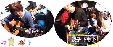 大人のギターレッスン