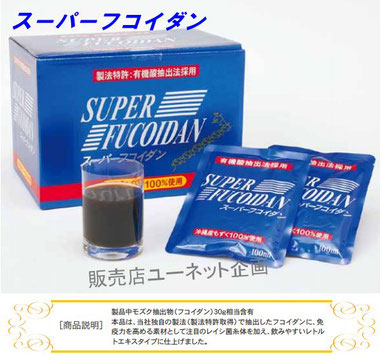 金秀バイオ 沖縄スーパーフコイダン液体タイプ30袋(約30日分)