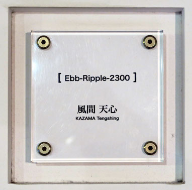 Ebb-Ripple-2300 風間天心 プレート