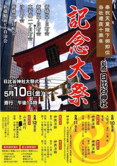 新橋,日比谷神社大祭,神輿,汐留