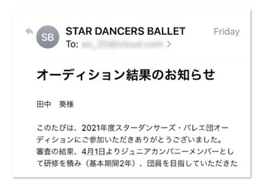 スターダンサーズ・バレエ団ジュニアカンパニー合格