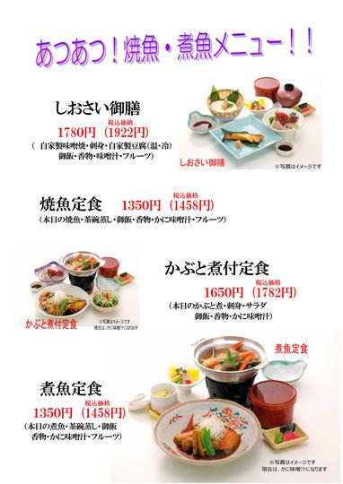 豊川 焼魚 煮魚