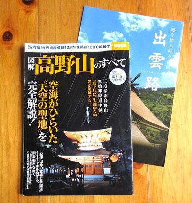 高野山は、手頃なガイドブック(宝島社 2014.3月 発行)が出ていた。感謝! 下は出雲市の観光協会のパンフ。