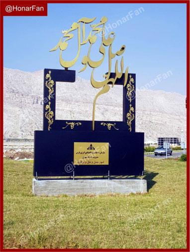 نمونه المان مذهبی طراحی ساخت و فروش المانهای شهری فلزی محرم عاشورا  اسلامی مدرن و سنتی عسلویه بوشهر
