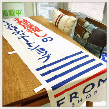 FORMSHOP(フロムショップ)の旗