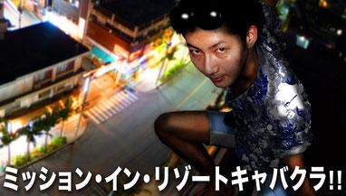 沖縄のリゾートバイトするなら「CAMP META-CAT」!
