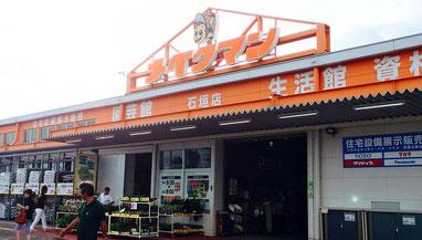 石垣島のホームセンターメイクマン