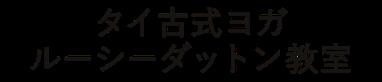 タイ式ヨガルーシーダットン教室
