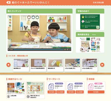 デジタル教材の画面サンプル
